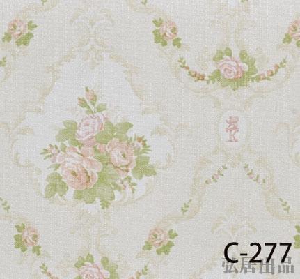 弘居色卡C-277