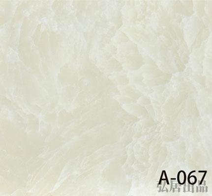 弘居色卡A-067