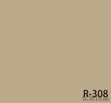 弘居色卡R-308