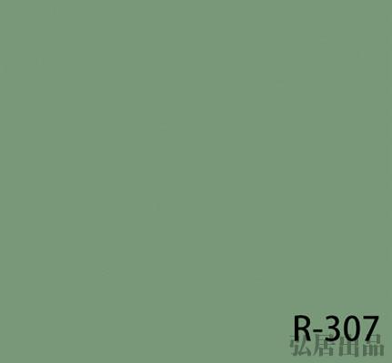 弘居色卡R-307