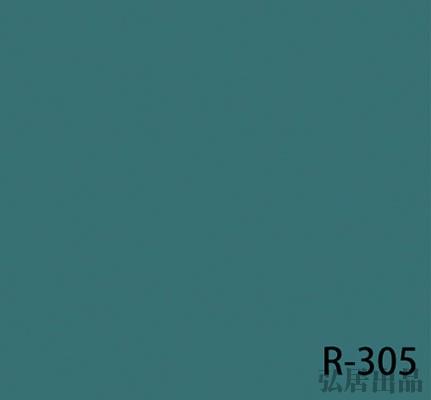 弘居色卡R-305
