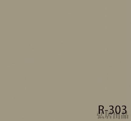 弘居色卡R-303