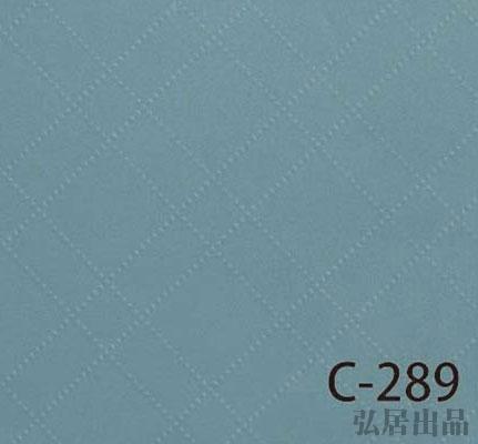 弘居色卡C-289