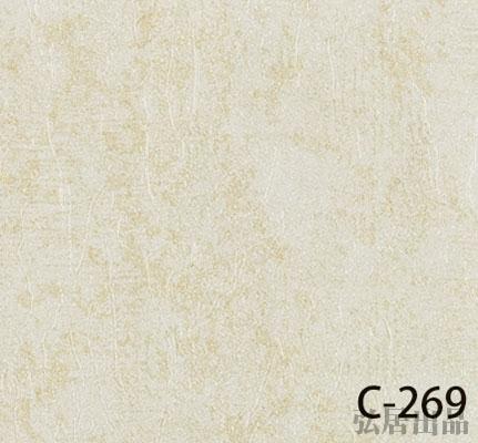 弘居色卡C-269