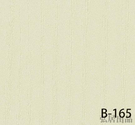 弘居色卡B-165